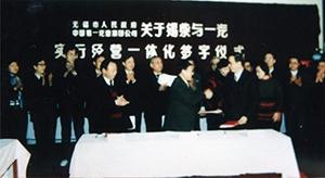 بدأ العمل للمرة الثانية انضم إلى FAW في نفس العام أصبح مصنع محترف تابع لمجموعة FAW وضعت أساسًا متينًا لمزيد من التطوير للمؤسسة