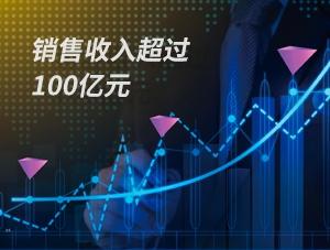 وصل حجم الإنتاج والمبيعات السنوي إلى مستوى قياسي إيرادات المبيعات أكثر بكثير من 10 مليار يوان دخل نادي العشرة مليارات استكمال ثلاث مرات لبدء العمل واستراتيجية