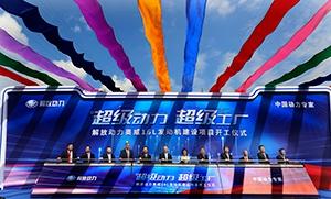 قوة عظمى ، مصنع عظمى محرك FAWDE ALL-WIN سعة 16 لتر أقيم حفل افتتاح مشروع البناء بأسلوب كبير فتح الفصل الجديد من التصنيع الذكي في الصين نحو العالم